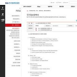 한국정보화진흥원 - 국가정보화 백서.