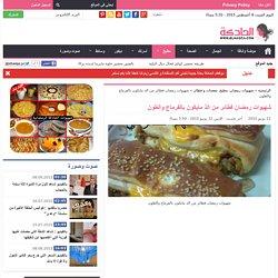 شهيوات رمضان فطائر من الذ مايكون بالفرماج والطون