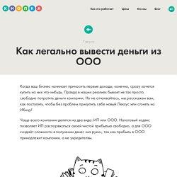 Как легально вывести деньги из ООО — Блог — Кнопка