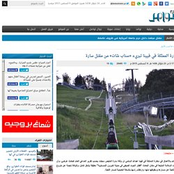 سفارة المملكة في فيينا تبريء «سناب شات» من مقتل سارة