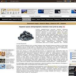 Украине нужно импортировать миллион тонн угля на зиму