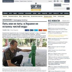 Пить или не пить: в Украине не осталось чистой воды : Новости УНИАН