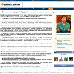 Статья: Эффективные продажи оборудования начинаются с понимания интересов заказчика