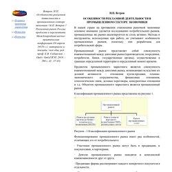 Персональный сайт - Особенности рекламной деятельности в промышленном секторе экономики