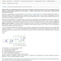 Резонансный трансформатор Тесла на одном транзисторе