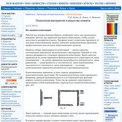 Кудин П.А, Ломов Б.Ф., Митькин А.А. - Психология восприятия и искусство плаката.