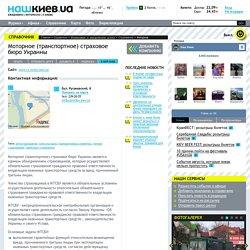 Моторное (транспортное) страховое бюро Украины