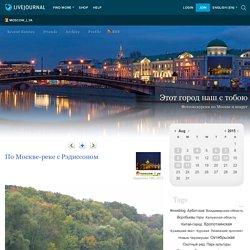 Этот город наш с тобою - По Москве-реке с Рэдиссоном