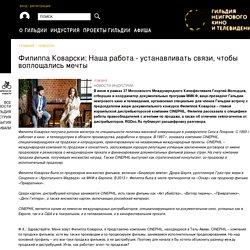 Филиппа Коварски: Наша работа - устанавливать связи, чтобы воплощались мечты