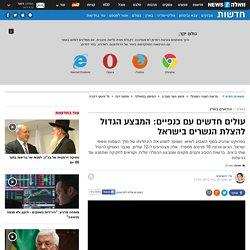 עולים חדשים עם כנפיים: המבצע הגדול להצלת הנשרים בישראל