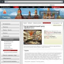 Туристический Интернет-портал города Москвы
