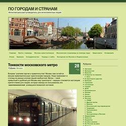 Как правильно пользоваться московским метро