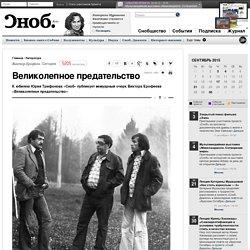 Великолепное предательство – Виктор Ерофеев – Литература