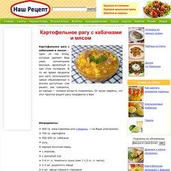 Картофельное рагу с кабачками и мясом. Фото рецепт