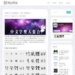 妖精的號角: [免費] 中文字型總整理 + 下載(持續更新中)