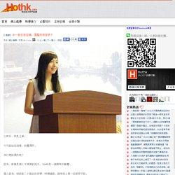 中一新生發言稿,震驚所有家長!-熱講香港