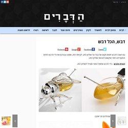 כלי לדבש: כלי הדבש הכי מקוריים לראש השנה