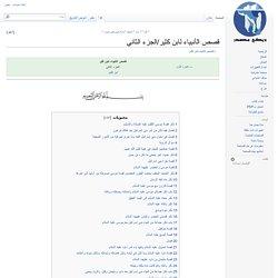 قصص الأنبياء لابن كثير/الجزء الثاني - ويكي مصدر