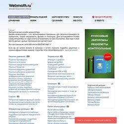 Онлайн калькуляторы по математике, теории вероятности и геометрии