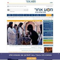 מנזר מרסבא: בלי נשים בשר ותפוחים - ישראל