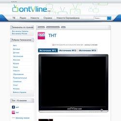 ТНТ онлайн смотреть бесплатно прямой эфир, телепрограмма ТНТ