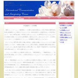 東京外国語大学 国際コミュニケーション・通訳専修コース コース紹介