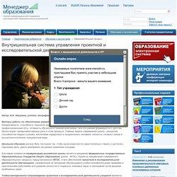Внутришкольная система управления проектной и исследовательской деятельностью учащихся