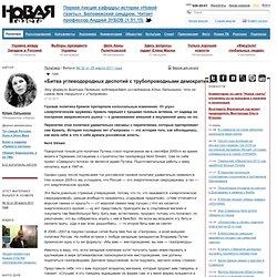 Новая Газета | № 32 от 28 марта 2011 года | «Битва углеводородных деспотий с трубопроводными демократиями»