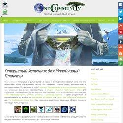Открытый Источник для Устойчивый Планеты