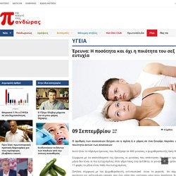 Έρευνα: Η ποσότητα και όχι η ποιότητα του σεξ οδηγεί στην ευτυχία
