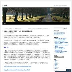 标准日本自由行行程推荐(七日,东京箱根京都大阪)