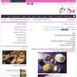مقادير صابلي بالشكلاط - تحضير صابلي بالشكلاط سهل