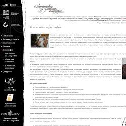 Написание иероглифов-Международная выставка каллиграфии