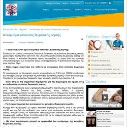 Ανεύρυσμα κατιούσας θωρακικής αορτής - Γερασιμος Μπαζιγος - Σύγχρονο Κέντρο Αγγειακών Παθήσεων