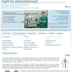 Γιώργος Κρασόπουλος - Καρδιοχειρουργός