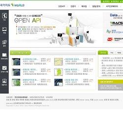 공간정보 오픈플랫폼 개발자 센터