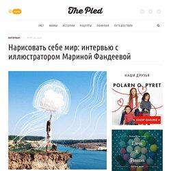 Нарисовать себе мир: интервью с иллюстратором Мариной Фандеевой