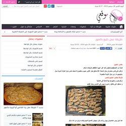 الخليع المغربي بالصور,طريقة تحضير الخليع,الخليع شميشة