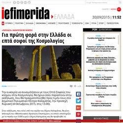 Για πρώτη φορά στην Ελλάδα οι επτά σοφοί της Κοσμολογίας