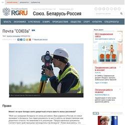 """Почта """"СОЮЗа"""": Какой налог заплатит белорус, работающий в России — Аэлита Сюльжина"""