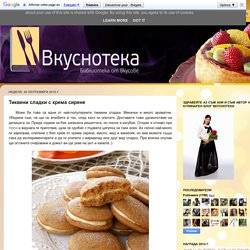Вкуснотека: Тиквени сладки с крема сирене