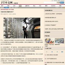 中国经济统计数据可信吗?
