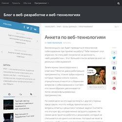Блог о веб-разработке и веб-технологиях