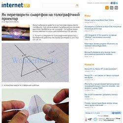Як перетворити смартфон на голографічний проектор