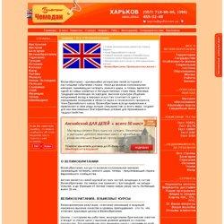 Высшее образование в Великобритании. Курсы английского в Великобритании. Независимая (профессиональная) эмиграция TIER1...