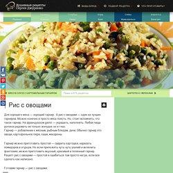 Рис с овощами - отменный гарнир