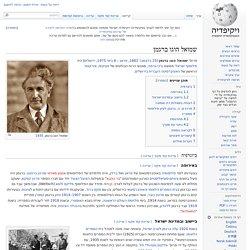 שמואל הוגו ברגמן