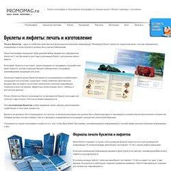 Изготовление буклетов и лифлетов в Москве