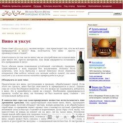 Вино и уксус