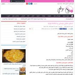 تحضير صابلي بنيسلي و شكلاط نوتيلا